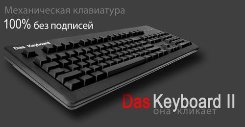 Das Клавиатура