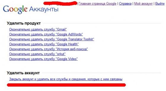 Удалить гугл-аккаунт